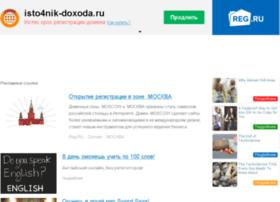 Isto4nik-doxoda.ru thumbnail