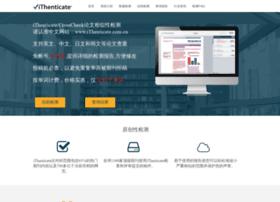 Ithenticate.com.cn thumbnail