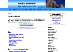 Itohs.jp thumbnail