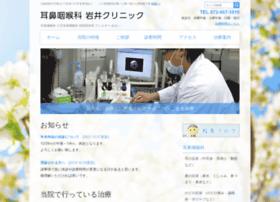 Iwai-clinic.jp thumbnail