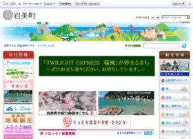 Iwami.gr.jp thumbnail