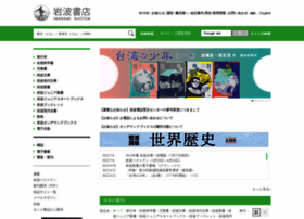 Iwanami.co.jp thumbnail