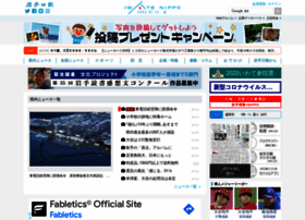 Iwate-np.co.jp thumbnail
