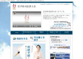 Iwate-shiho.jp thumbnail