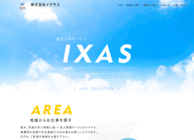 Ixas2018.co.jp thumbnail