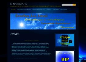 Iz-naroda.ru thumbnail