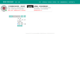 Iziwei.com.cn thumbnail