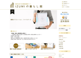 Izumi-kurashikan.jp thumbnail