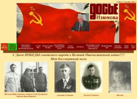 Izyumov.ru thumbnail