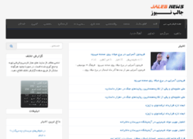 Jalebnews.ir thumbnail