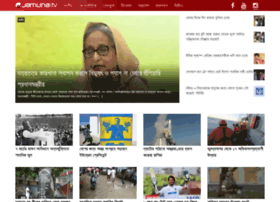 Jamuna.tv thumbnail