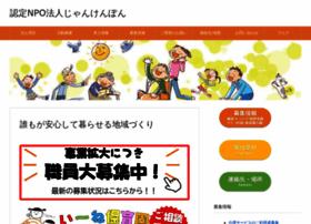 Jankenpon.jp thumbnail