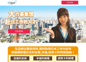 Japan-career.asia thumbnail