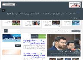 Javanannews.ir thumbnail