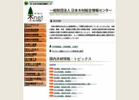 Jawic.or.jp thumbnail