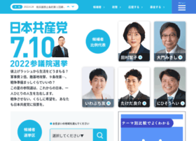 Jcp.or.jp thumbnail