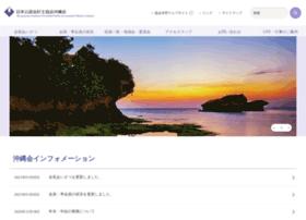 Jicpa-okinawa.jp thumbnail
