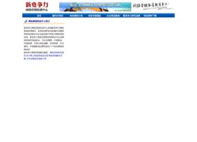 Jingzhengli.com.cn thumbnail