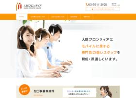 Jinzai-f.co.jp thumbnail
