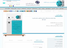 irandoc thesis search