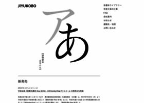Jiyu-kobo.co.jp thumbnail