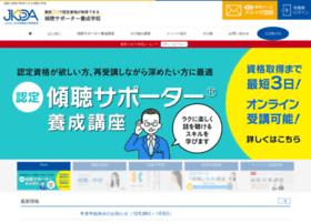 Jkda.or.jp thumbnail