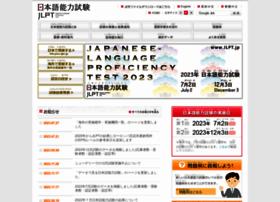 Jlpt.jp thumbnail