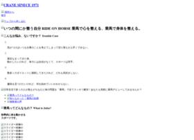 クレイン 会員 サイト