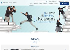 Josaigakuen.ac.jp thumbnail
