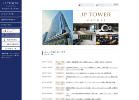 Jptower-nagoya-season.jp thumbnail