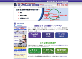 Jslangue.jp thumbnail