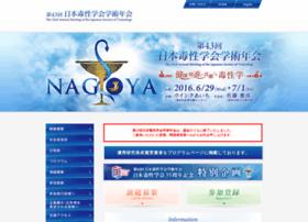 Jsot2016.jp thumbnail