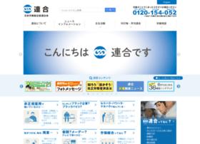 Jtuc-rengo.or.jp thumbnail