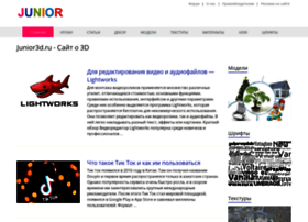 Junior3d.ru thumbnail