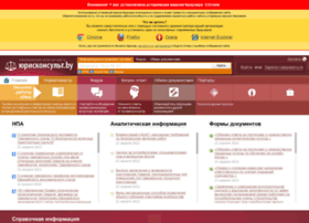 Jurisconsult.by thumbnail