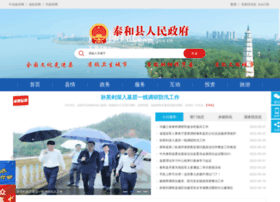 Jxth.gov.cn thumbnail