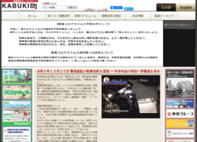 Kabukicho.or.jp thumbnail