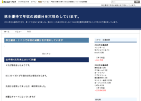 Kabunushiyuutai-ok.blog.so-net.ne.jp thumbnail