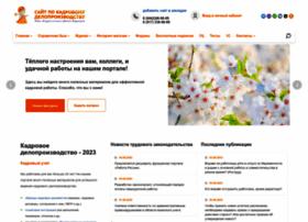Kadrovik-praktik.ru thumbnail