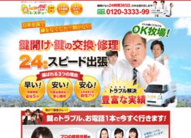 Kagi110qq.co.jp thumbnail