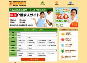Kaigoshikyujin.net thumbnail