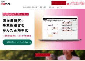 Kaigosoft.jp thumbnail