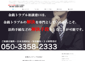 Kaiketsu-soudan.com thumbnail