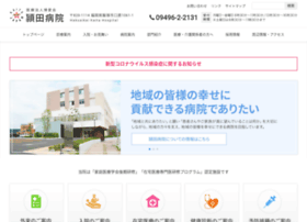 Kaita-hospital.jp thumbnail