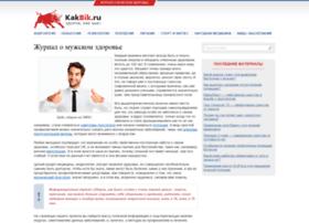 Kakbik.ru thumbnail