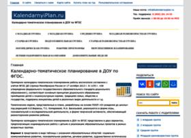 Kalendarnyiplan.ru thumbnail
