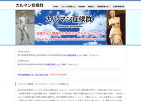 Kallmannsyndrome.jp thumbnail