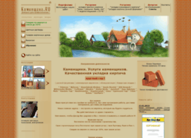 Kamenchiki.ru thumbnail