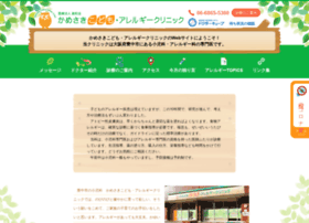 Kamesakikodomo.jp thumbnail