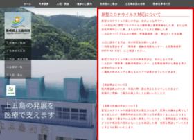 Kamigoto-hospital.jp thumbnail